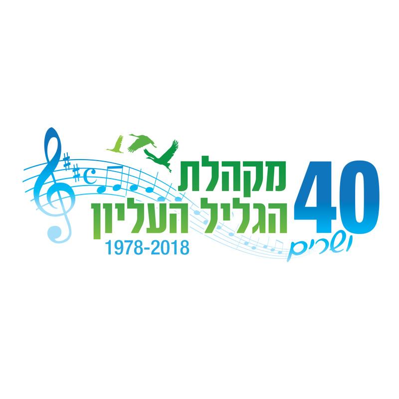 galil-elyon-choir